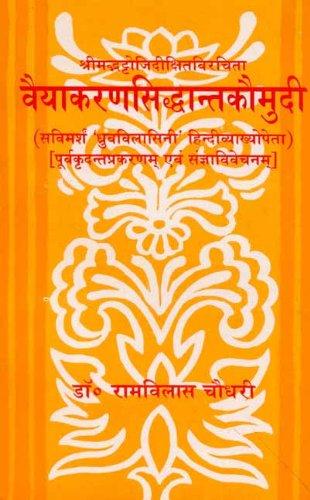 Vyakaran Siddhant Kaumudi, Srimadbhattojidixit Praneet, Ramvilas (Savimarsh: Ramvilas Chaudhary
