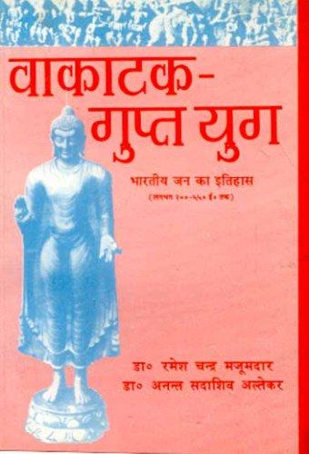 Vakataka-Gupta Yug: Bhartiya Jan Ka Itihas (Laghbhag: Dr R.C. Majumdar
