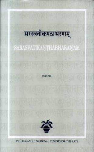 Sarasvatikanthabharanam, 3 Vols: Sundari Siddhartha