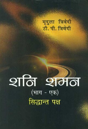 Shani Shaman, Part 1: Siddhant Paksh (Second Edition): Mridula Trivedi,T.P. Trivedi