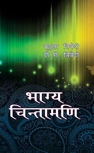 Bhagya Chintamani: Mridula & T.P.