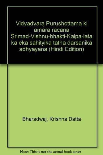 Vidvadvara Purushottama ki amara racana Srimad-Vishnu-bhakti-Kalpa-lata ka: Krishna Datta Bharadwaj