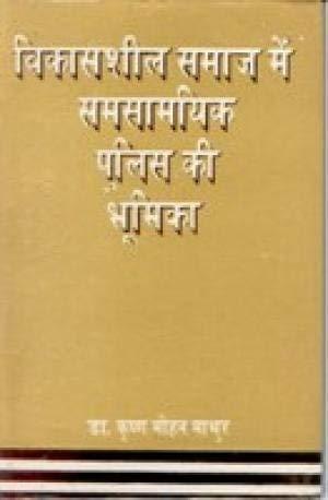 Vikassheel Samaj Me Samsamayik Police Ki Bhumika: Krishna Mohan Mathur