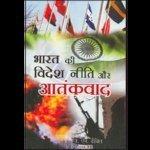 Bharat ki Videsh Niti Aur Aatankvaad (Hindi): J.N. Dixit