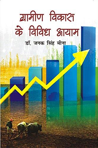 Grameen Vikas ke Vividh Aayaam (Hindi): Janak Singh Meena