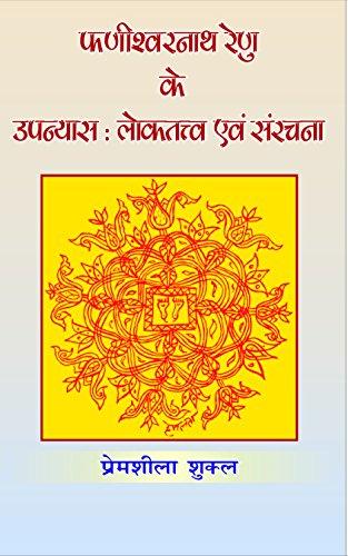 Phanishwarnath Renu Ke Upanyas: Loktattav Evam Sanrachna: Premshila Shukla