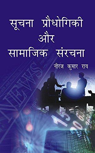 Soochna Prodhyogiki Aur Samaajik Sanrachna: Neeraj Kumar Rai