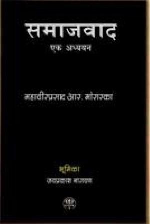 Samaajvaad: Ek Adhyayan: Mahaveer Prasad R.Moraraka