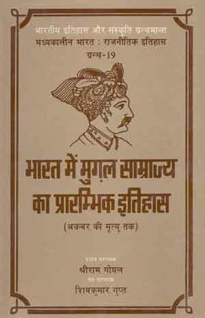 Bharat Me Mughal Samrajya Ka Prarambhik Itihas: Shriram Goyal (Ed.),