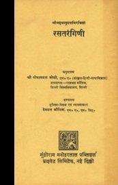 Rasatarangini of Bhanudatta: Gopal Dutt Joshi