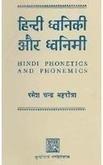 Hindi Dhwaniki Aur Dhwanimi (in Hindi): Ramesh Chandra Mehrotra