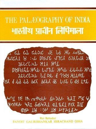 The Palaeography of India (Bharatiya Prachin Lipimala): Rai Bahadur Pandit Gaurishankar Hirachand ...