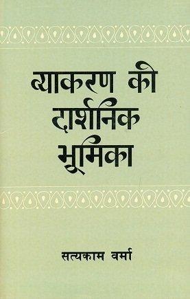 Vyakarana ki Darshanik Bhumika: (The Philosophy of: Satyakam Varma