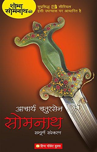 Somnath (Sampurna Sanskaran), (In Hindi): Acharya Chatursen
