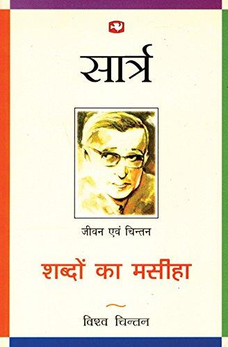 Sartra : Shabdo Ka Masiha (In Hindi): Dr Prabha Khaitan