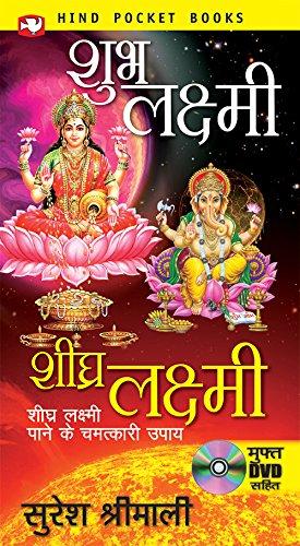 Shubh Lakshmi,Shighra Lakshmi(DVD Ke Sath) (In Hindi): Suresh Srimali