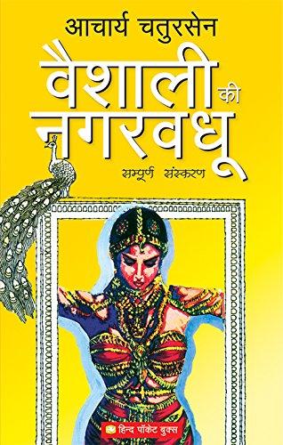 Vaishali Ki Nagarvadhu (Dlx): CHATURSEN, ACHARYA
