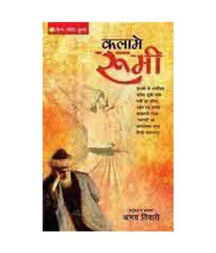 9788121615280: Kalame Rumi (Hindi), 1/E Pb