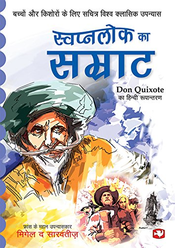 Swapanlok ka Samrat (In Hindi): Miguel De Cervantes