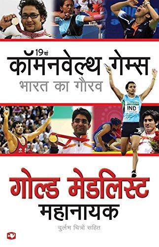 19th Commonwealth Games - Gold Medalist Mahanayak: Tejpal Singh Dhama