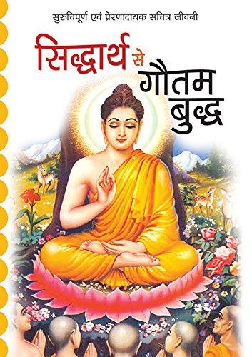 Siddharth se Gautam Buddh Tak (In Hindi): Kusum Goyal