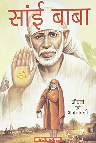 SAI BABA: Jivani evam Bhajnawali: Madhu Dhama