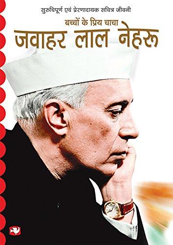 Bachcho ki Priy Chacha: JAWAHAR LAL NEHRU: Kashyap Singh