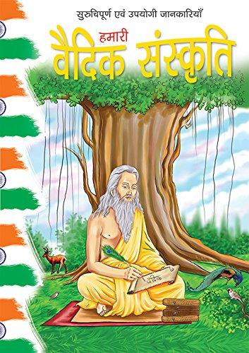 Hamari Vaidic Sanskriti (In Hindi): Tejpal singh Dhama