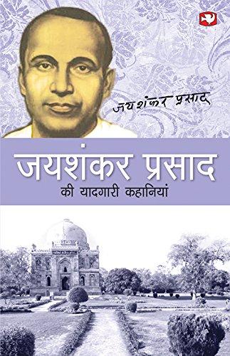 Jaishankar Prasad Ki Yaadgari Kahaniya: Prasad, Jaishankar