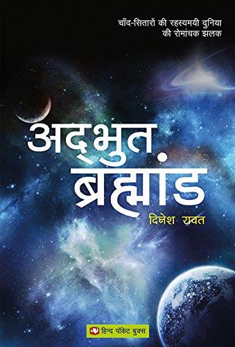 Adbhut Brahmand (In Hindi): Dinesh Rawat