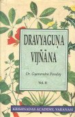 Dravyaguna Vijnana (Materia-Medica-Vegetable Drugs) (English-Sanskrit), 3 Vols.: Dr Gyanendra ...