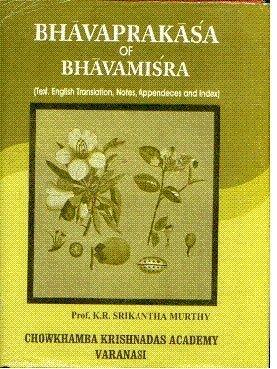 9788121800341: Bhavaprakasa of Bhavamisra Text, English Translations, Notes, Appendices and Index - 2 Vols.