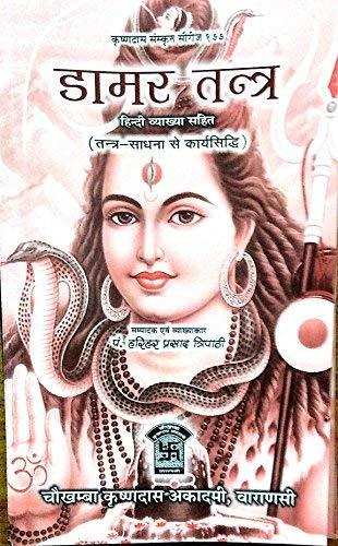 9788121800945: Damara Tantra: Hindi vyakhya sahita : Tantra-sadhana se karyasiddhi (Krsnadasa Samskrta sirija)
