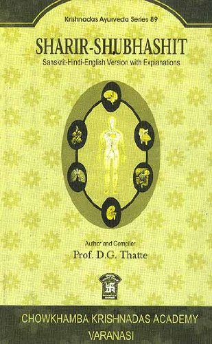 Sharir-Subhashit : Selected Recitable and Memorable Pieces of Padya Shloka and Gadya Proses of: D G...