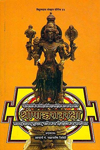 9788121803373: : Shri Pancharatra Raksha of Vedanta Deshika