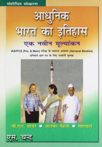 Adhunik Bharat Ka Ithihas (In Hindi), Revised: Alka Mehta,B.L. Grover,Yashpal