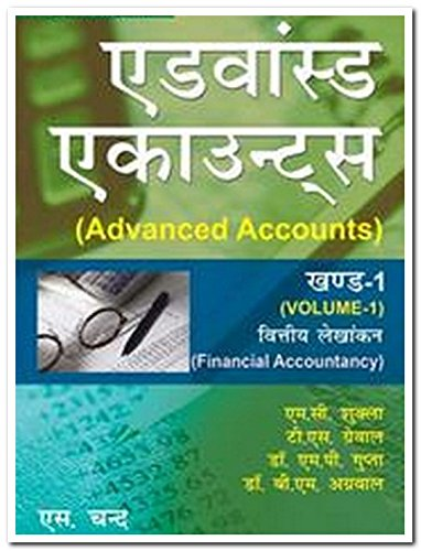 Advanced Accounts, Volume-I (In Hindi), Revised Edition: Dr B.S. Aggarwal,M.C.