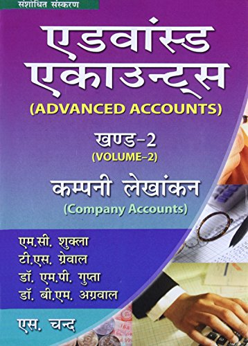 Advanced Accounts, Volume-II (In Hindi), Revised Edition: Dr B.S. Aggarwal,M.C.