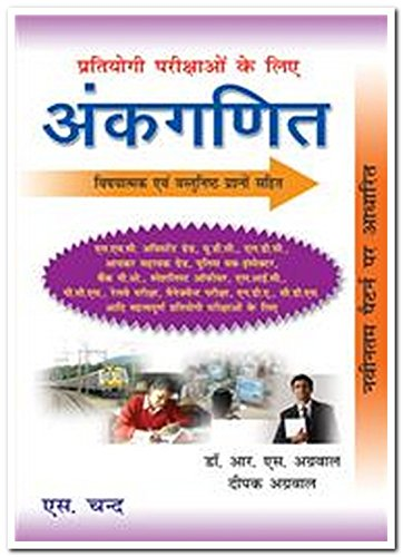 Ankganit for Competitive Examination (In Hindi): Deepak Aggarwal,Dr. R.S.
