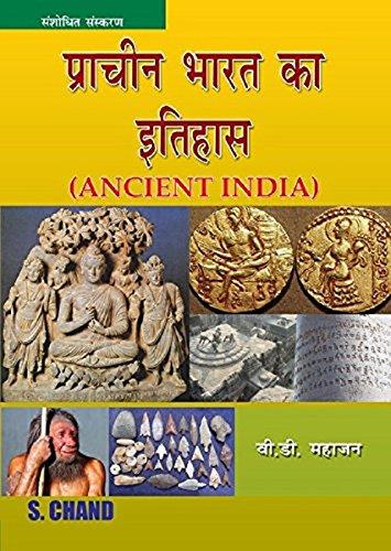 Prachin Bharat Ka Ithas (In Hindi), Revised Edition: V.D. Mahajan
