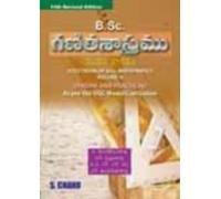 B.Sc. Mathematics Vol-2 (Telugu): V Rao Venkata