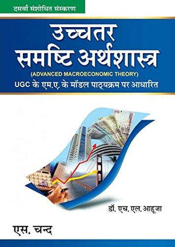 Uchatar Samashti Airthshastra (In Hindi): H.L. Ahuja