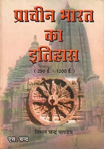 PRACHIN BHARAT KA ITHIHAS: V C PANDEY