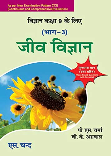 SCIENCE FOR CLASS IX BHAG 3 JEEV: P.S.VERMA,V K AGARWAL