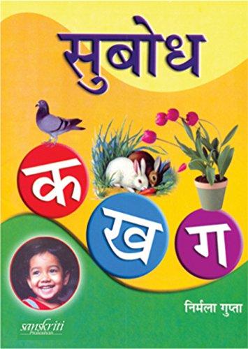 SUBODH KA KHA GA (MULTICOLOR EDITION)
