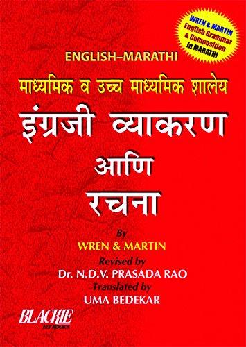 9788121928656 High School English Grammar And Composition English