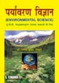 Paryavaran Vigyan (Environmental Science): Dr. Vijay Kumar Tiwari