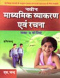 Maths 18 Days Wonder: Markanday R. Khurana