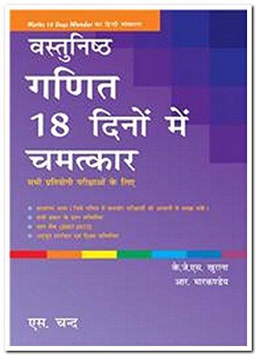 MATHS 18 DAYS WONDER (HINDI): K.J.S. KHURANA,RAJEEV MARKANDAY,