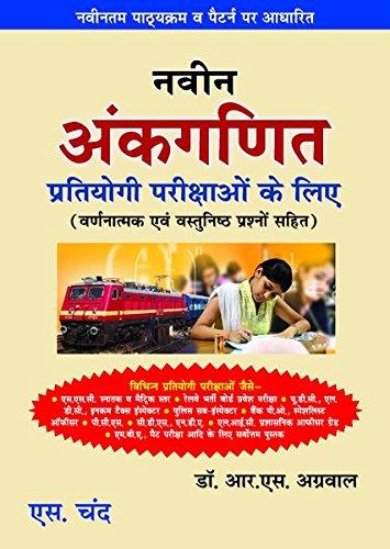 Naveen Ankganit Pratiyogi Parikshao Ke Liye (Hindi): Deepak Aggarwal,Dr. R.S. Aggarwal